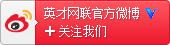 英才网联官方微博